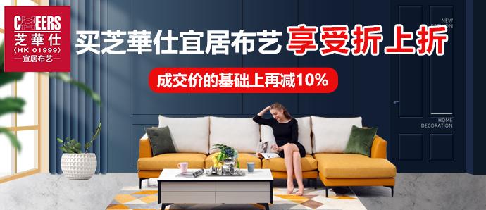 五一福利:芝华仕沙发大促销,成交价基础上再减10%,限10户